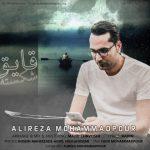 علیرضا محمدپور قایق شکسته