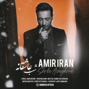 امیر ایران شب عاشقانه