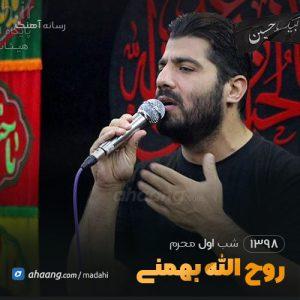 شب اول محرم 98 روح الله بهمنی