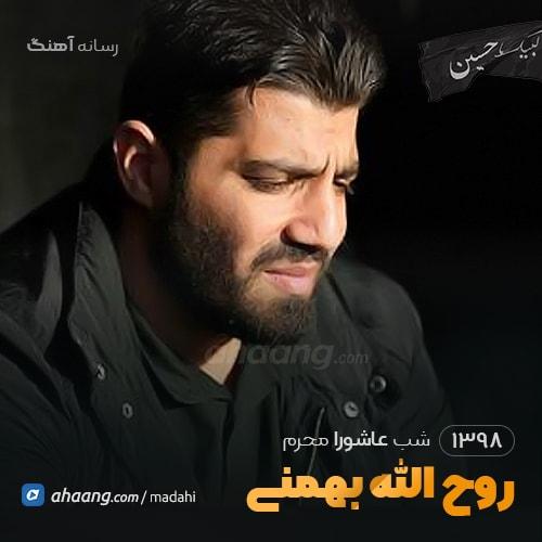 شب عاشورا محرم 98 حاج روح الله بهمنی