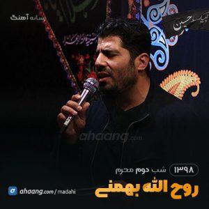 شب دوم محرم 98 حاج روح الله بهمنی