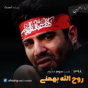 شب سوم محرم 98 حاج روح الله بهمنی