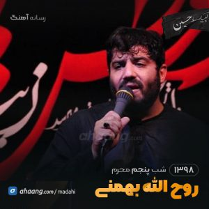 شب پنجم محرم 98 حاج روح الله بهمنی