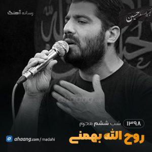 شب ششم محرم 98 حاج روح الله بهمنی