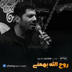 شب هفتم محرم 98 حاج روح الله بهمنی