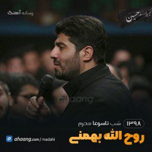 شب تاسوعا محرم 98 حاج روح الله بهمنی