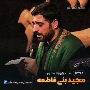 شب چهارم محرم 98 حاج مجید بنی فاطمه