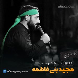 شب ششم محرم 98 حاج مجید بنی فاطمه