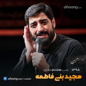 شب هشتم محرم 98 حاج مجید بنی فاطمه