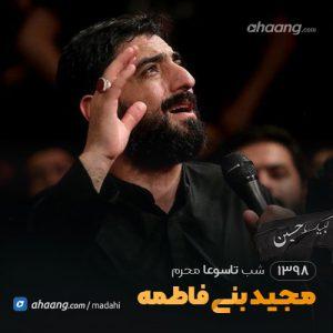 شب تاسوعا محرم 98 حاج مجید بنی فاطمه