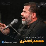 شب اول محرم 98 حاج محمدرضا بذری