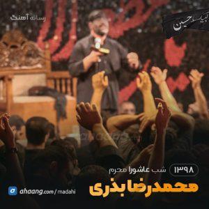 شب عاشورا محرم 98 محمدرضا بذری