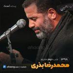 شب دوم محرم 98 حاج محمدرضا بذری