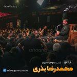 شب سوم محرم 98 حاج محمدرضا بذری