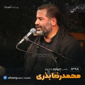 شب چهارم محرم 98 حاج محمدرضا بذری