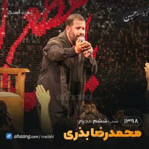 شب ششم محرم 98 حاج محمدرضا بذری