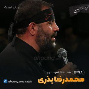شب هفتم محرم 98 حاج محمدرضا بذری