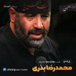 شب هشتم محرم 98 حاج محمدرضا بذری