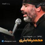 شب تاسوعا محرم 98 حاج محمدرضا بذری