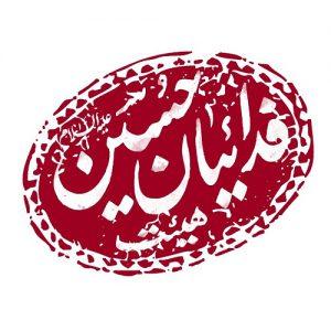 هیئت فداییان حسین اصفهان