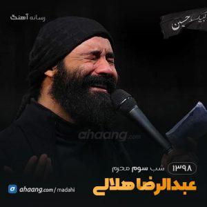 شب سوم محرم 98 حاج عبدالرضا هلالی