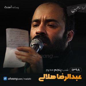 شب پنجم محرم 98 حاج عبدالرضا هلالی