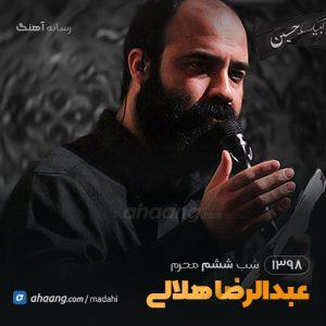 شب ششم محرم 98 حاج عبدالرضا هلالی