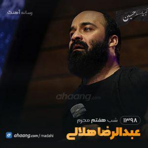 شب هفتم محرم 98 حاج عبدالرضا هلالی