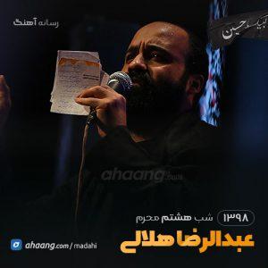 شب هشتم محرم 98 حاج عبدالرضا هلالی