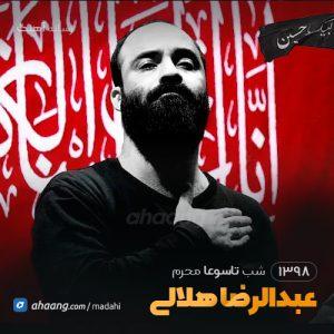 شب تاسوعا محرم 98 حاج عبدالرضا هلالی