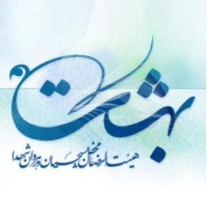 هیئت الرضا تهران