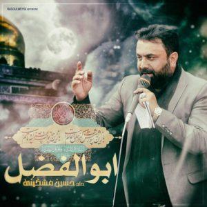 حسین مشکینی ابوالفضل
