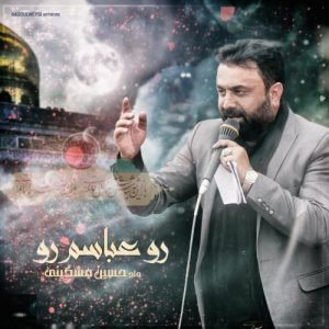 دانلود نوحه رو عباسم رو حسین مشکینی
