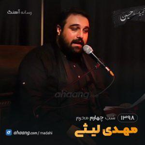 شب چهارم محرم 98 حاج مهدی لیثی