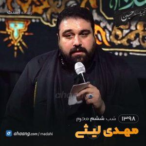 شب ششم محرم 98 حاج مهدی لیثی