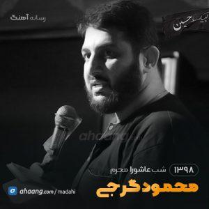 شب عاشورا محرم 98 حاج محمود گرجی