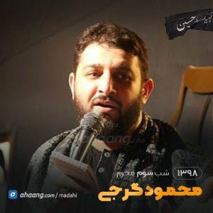 شب سوم محرم 98 حاج محمود گرجی