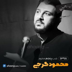 شب پنجم محرم 98 حاج محمود گرجی