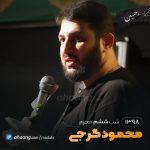 شب ششم محرم 98 محمود گرجی