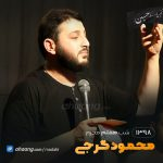 شب هفتم محرم 98 محمود گرجی