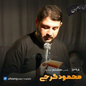 شب هشتم محرم 98 محمود گرجی