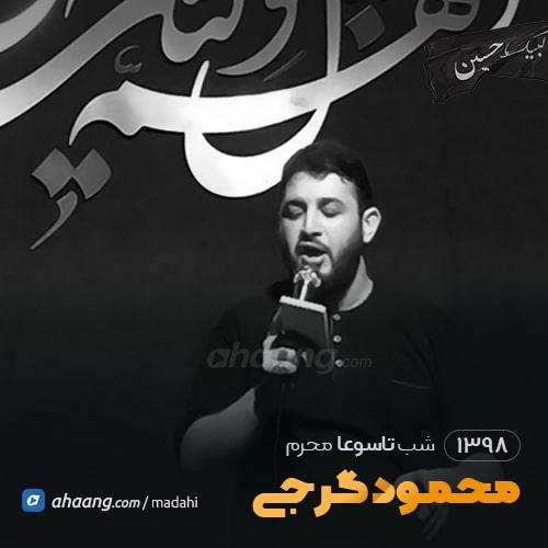 شب تاسوعا محرم 98 حاج محمود گرجی