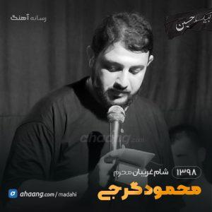 شب شام غریبان محرم 98 حاج محمود گرجی
