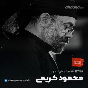 شب شام غریبان محرم 98 حاج محمود کریمی
