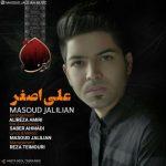 مسعود جلیلیان علی اصغر