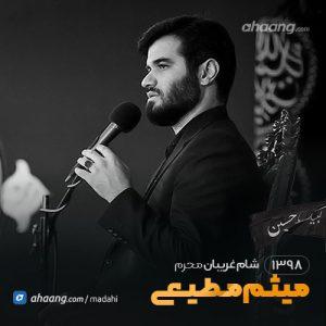 شب شام غریبان محرم 98 حاج میثم مطیعی