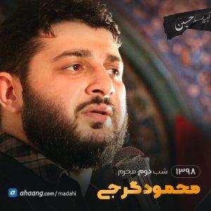 شب دوم محرم 98 محمود گرجی