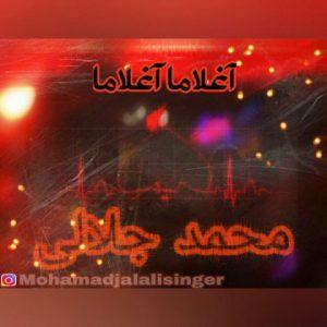 دانلود نوحه محمد جلالی آغلاما آغلاما