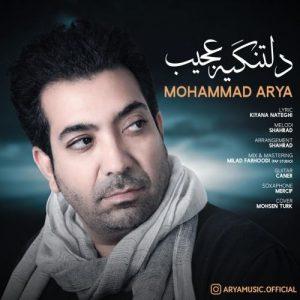 محمد آریا دلتنگیه عجیب