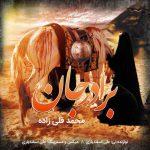 محمد قلی زاده برادر جان